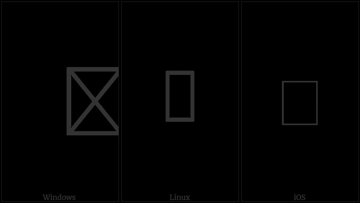 U+0B55 utf-8 character