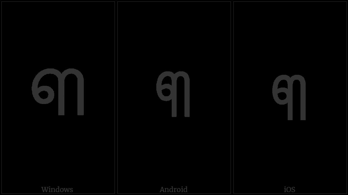 ORIYA DIGIT THREE utf-8 character