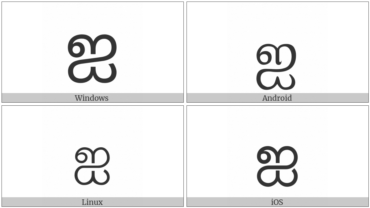 TAMIL LETTER AI utf-8 character
