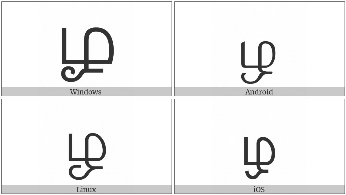 Tamil Letter Llla on various operating systems