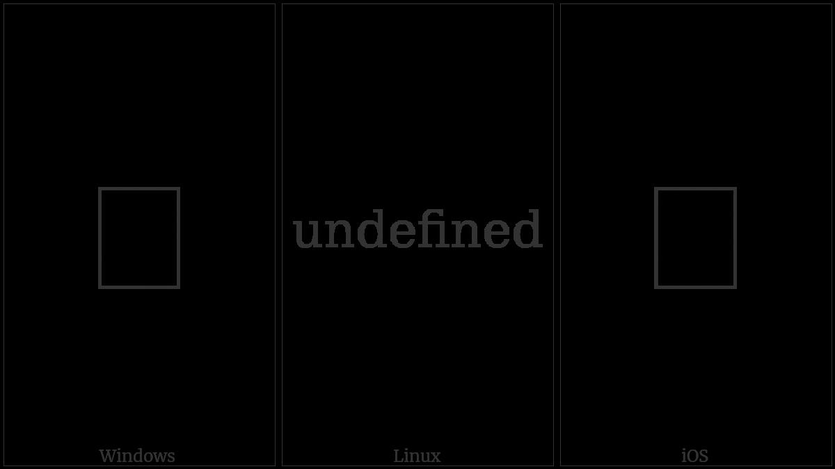 U+0BC4 utf-8 character
