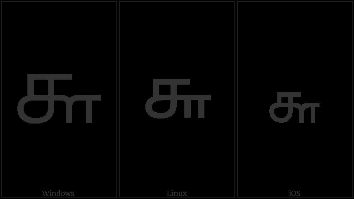 TAMIL DIGIT SIX utf-8 character