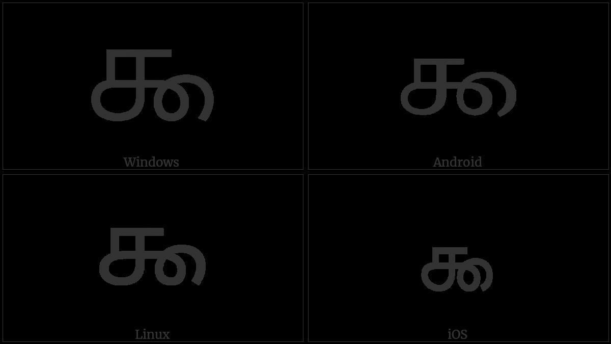 TAMIL DIGIT NINE utf-8 character