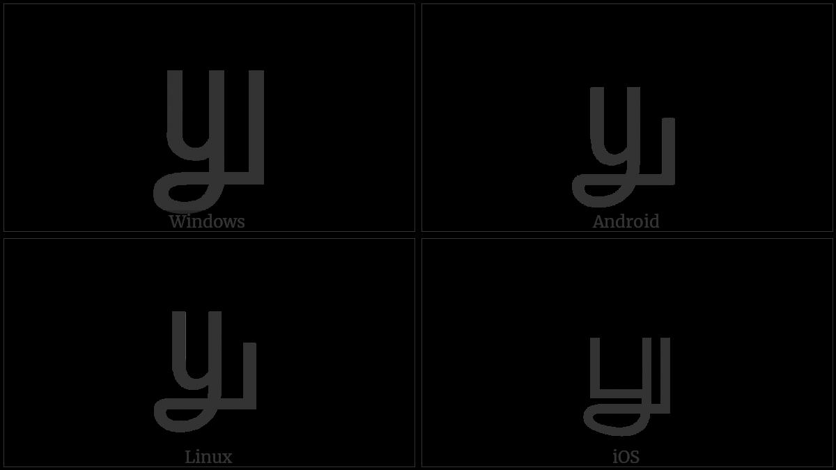TAMIL DEBIT SIGN utf-8 character
