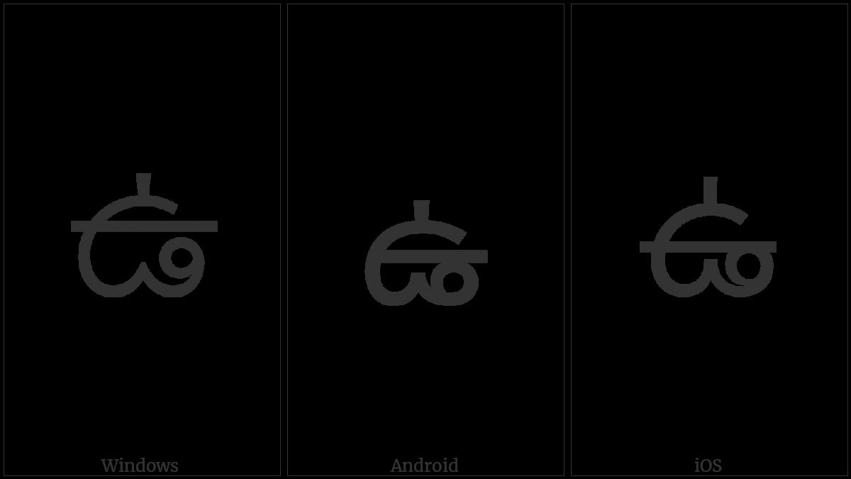 Telugu Letter U on various operating systems