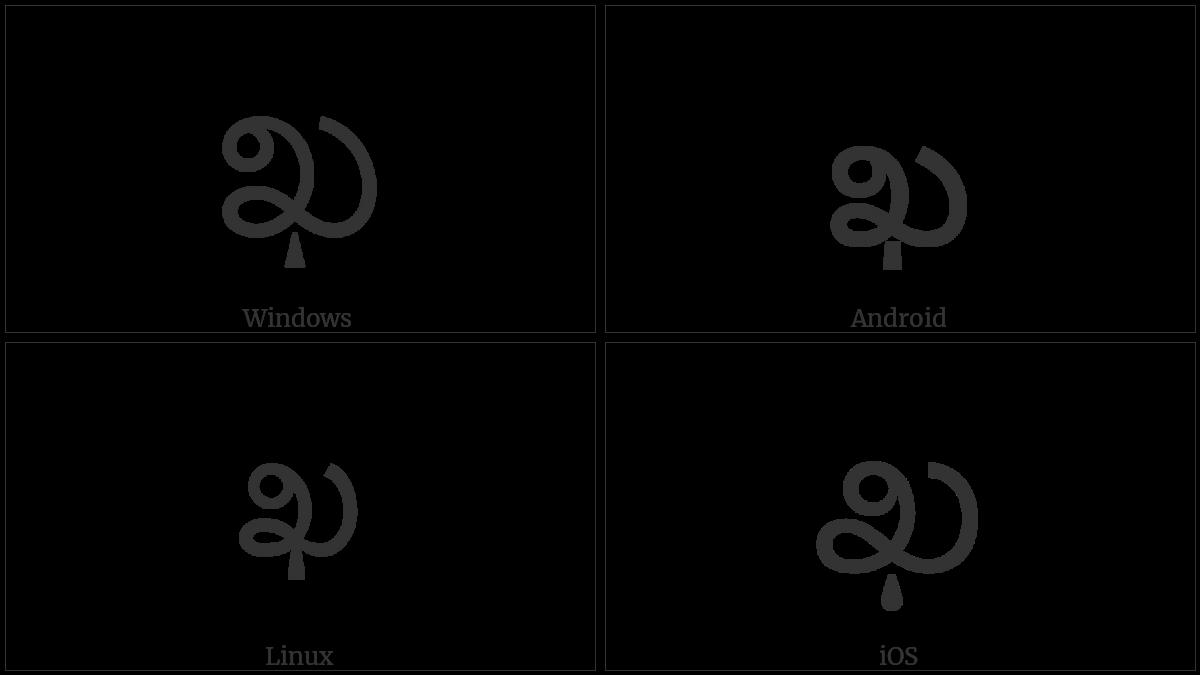 Telugu Letter Kha on various operating systems