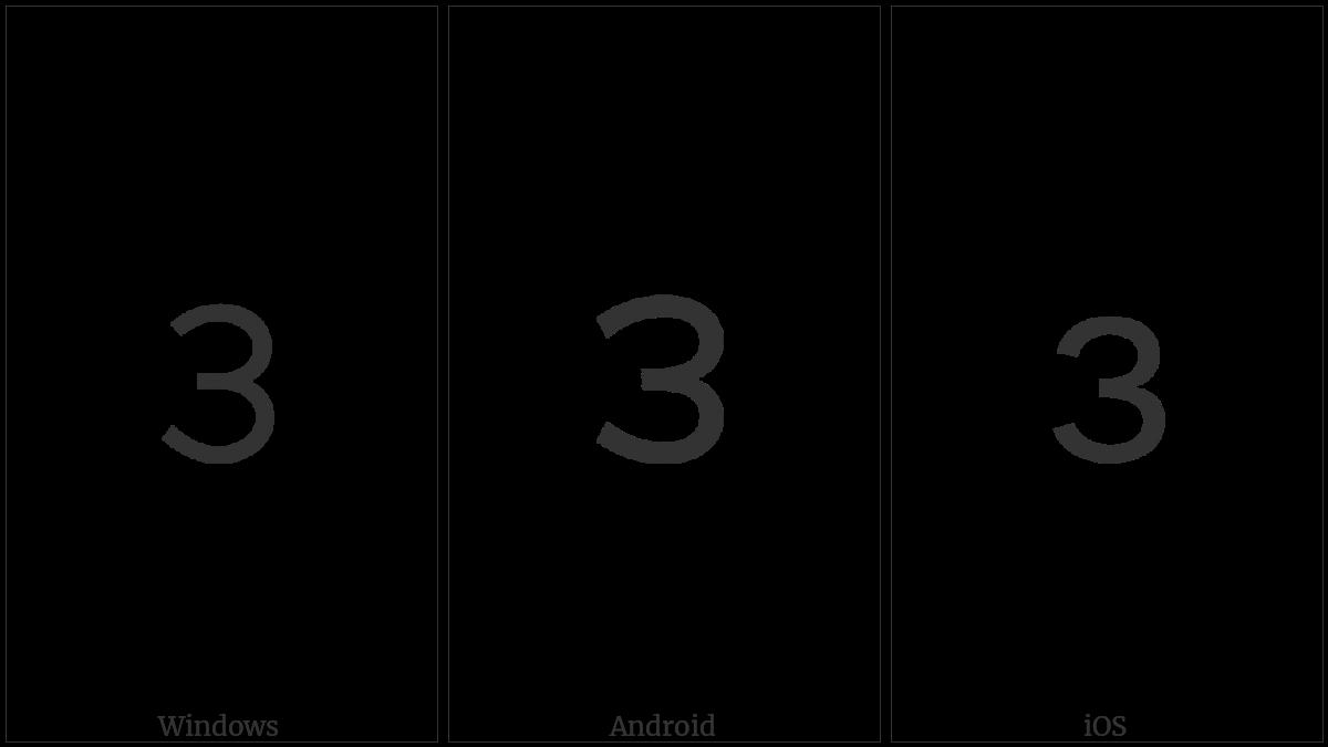 TELUGU DIGIT THREE utf-8 character
