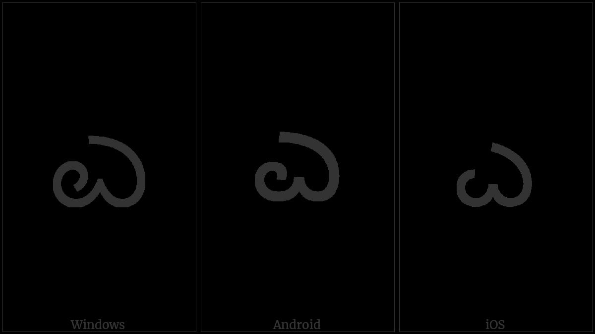 Kannada Letter E on various operating systems