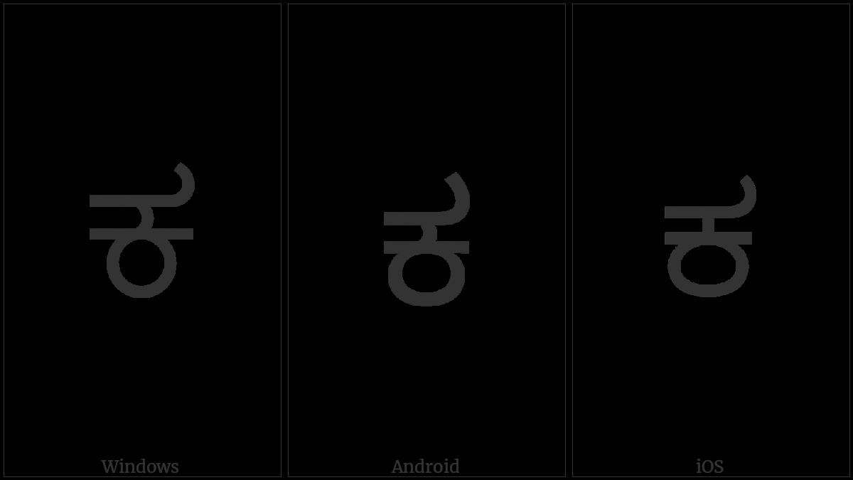 Kannada Letter Ka on various operating systems