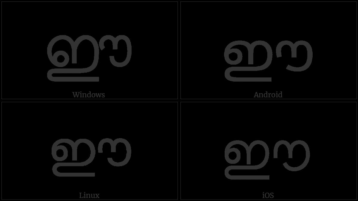 MALAYALAM LETTER II utf-8 character