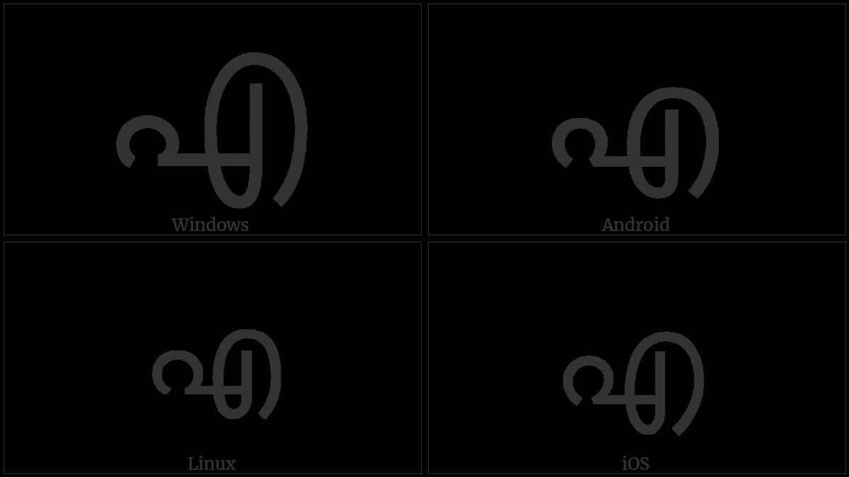 MALAYALAM LETTER E utf-8 character