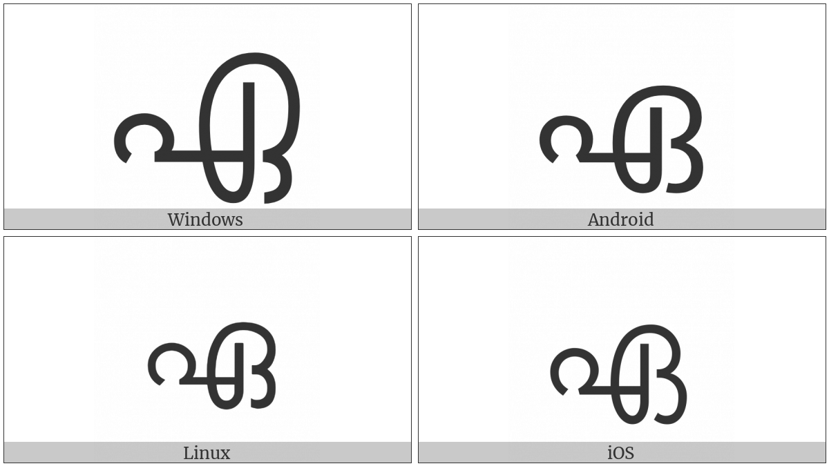 Malayalam Letter Ee on various operating systems