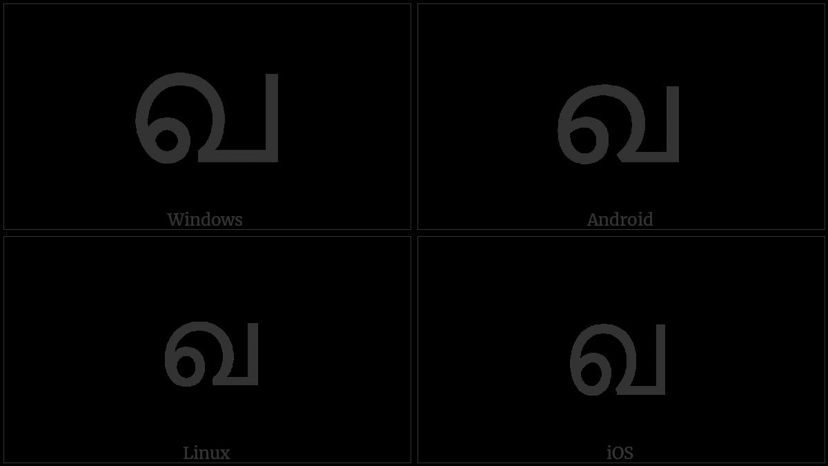 MALAYALAM LETTER KHA utf-8 character