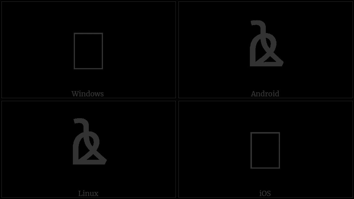 U+0D54 utf-8 character