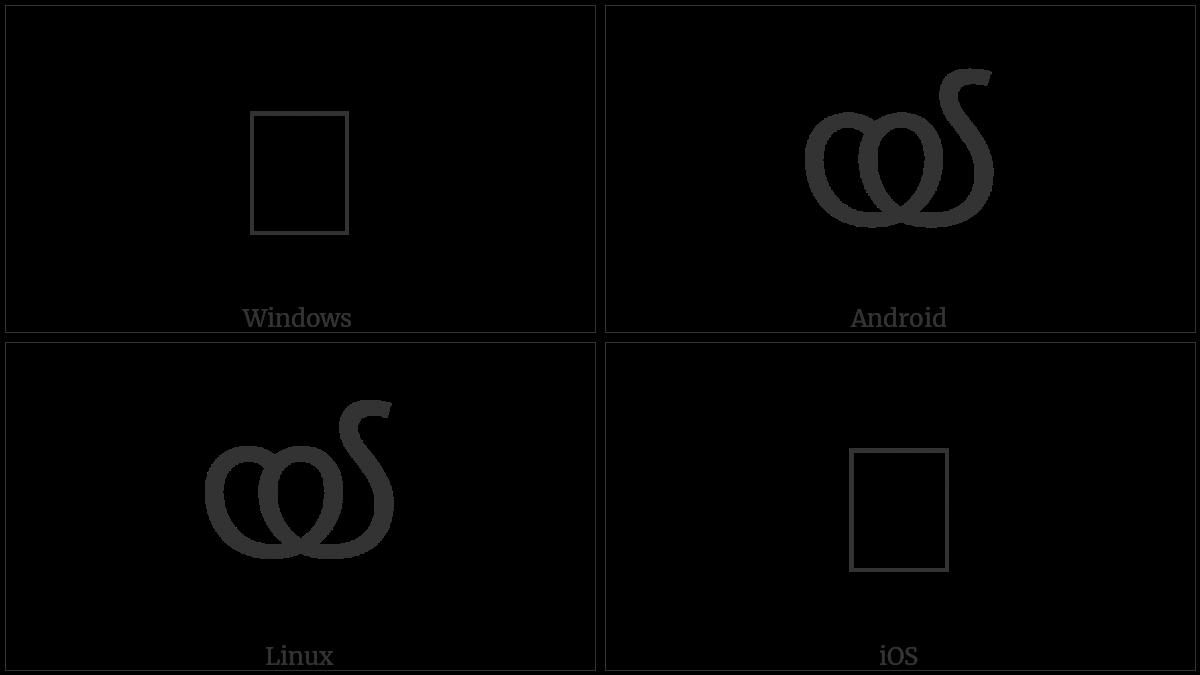 U+0D55 utf-8 character