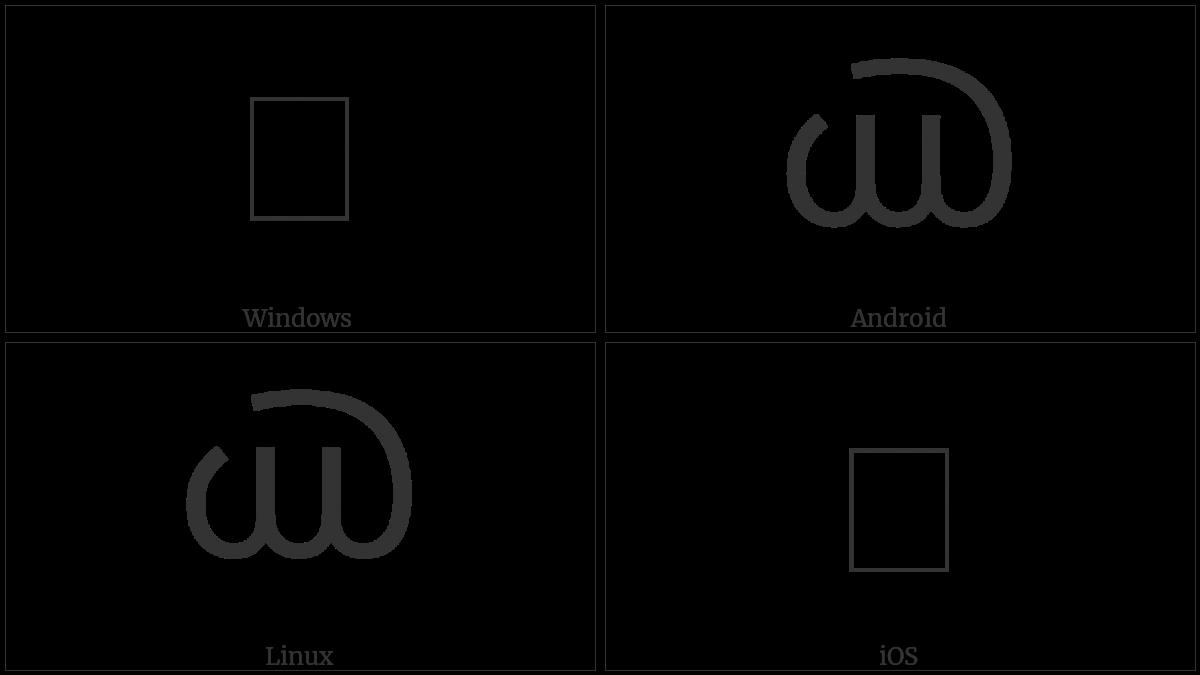 U+0D58 utf-8 character