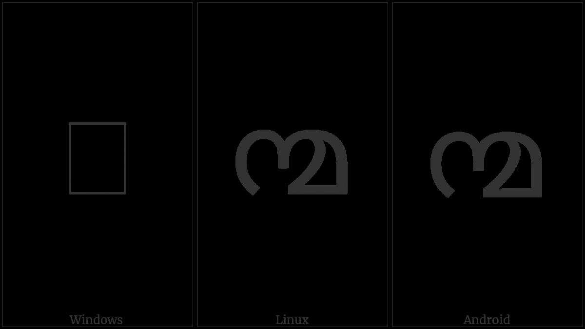 U+0D5A utf-8 character