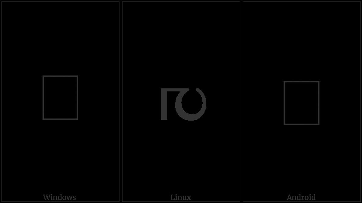 U+0D5B utf-8 character