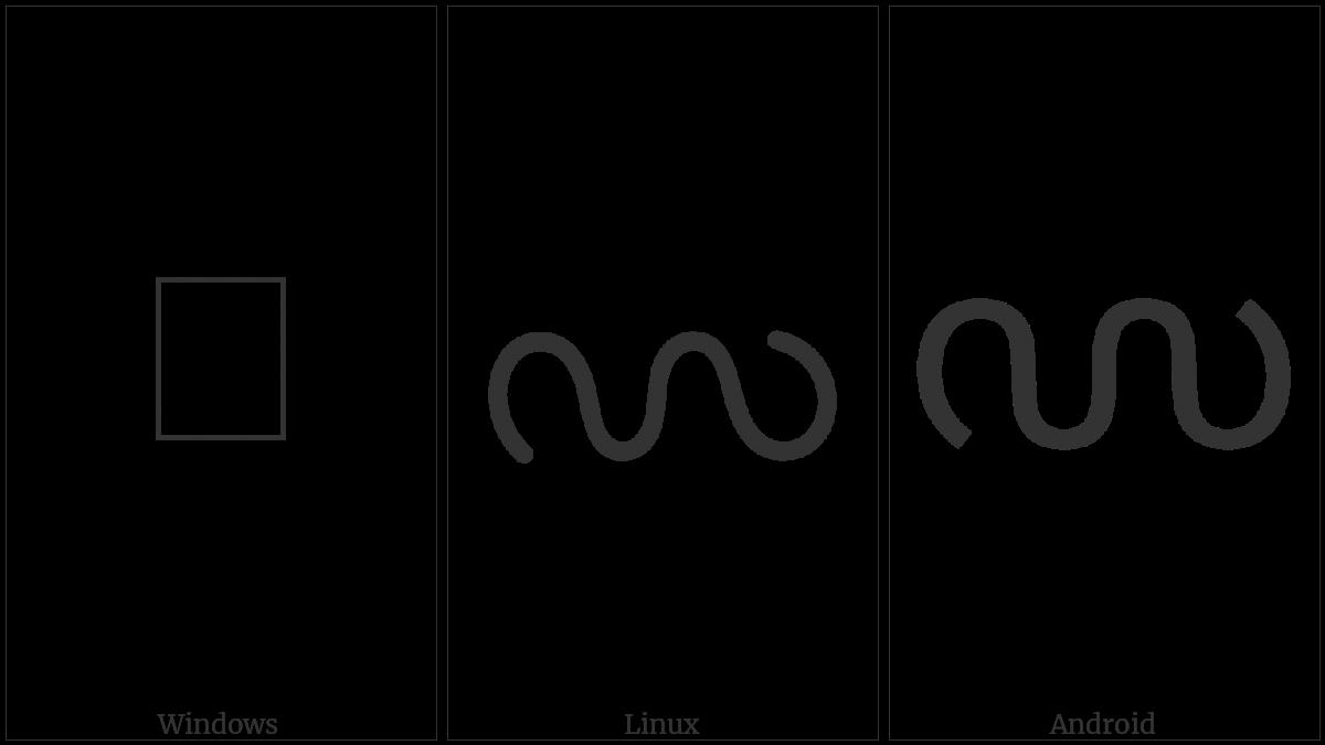 U+0D5C utf-8 character