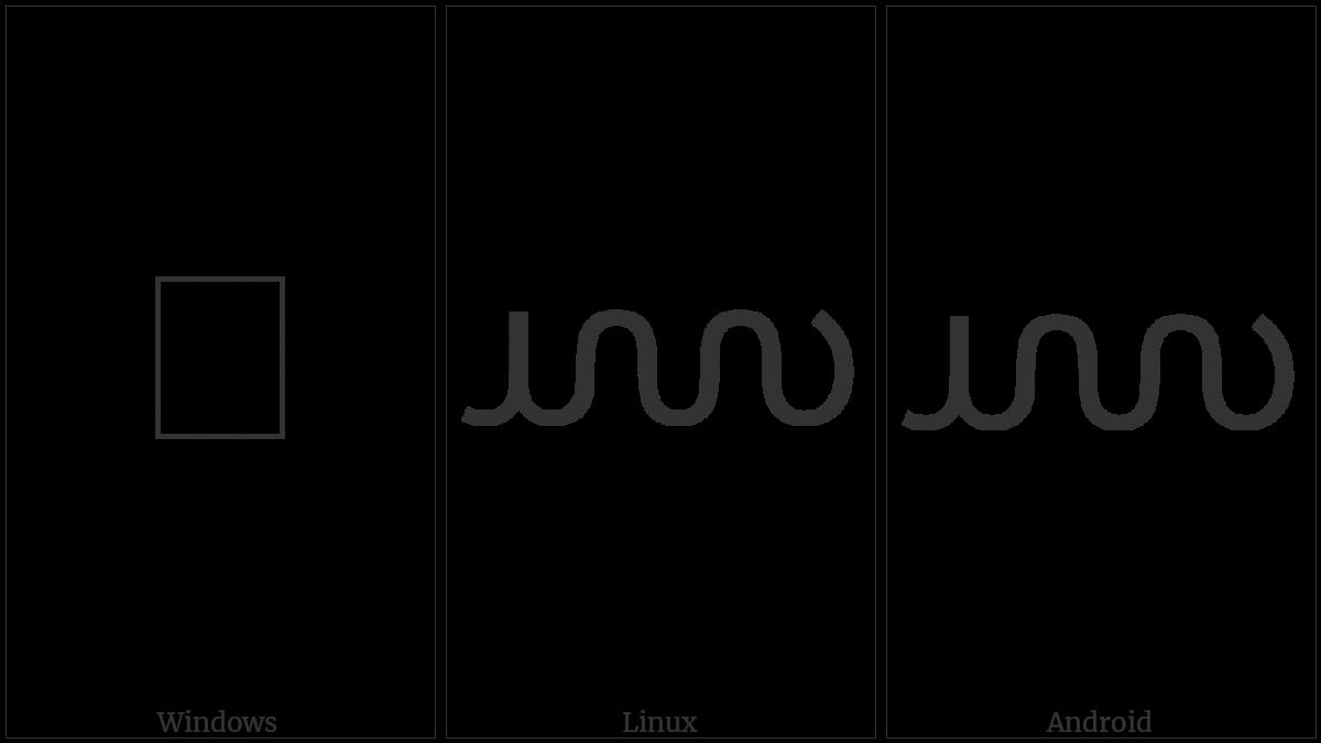 U+0D5D utf-8 character