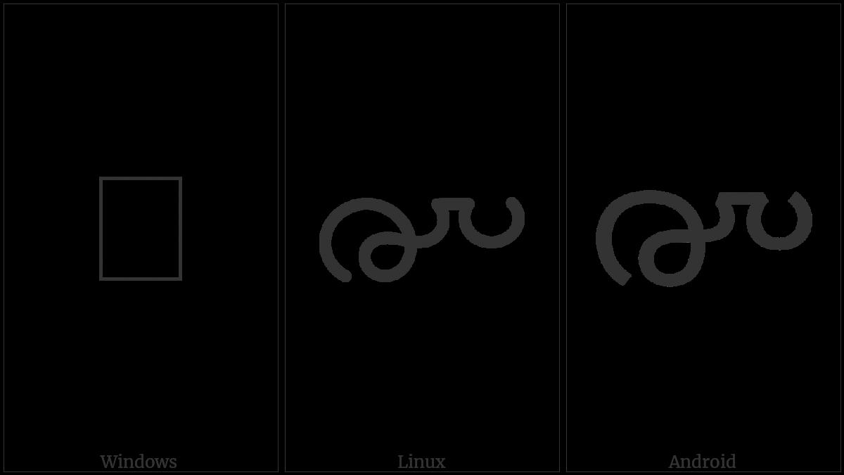 U+0D5E utf-8 character