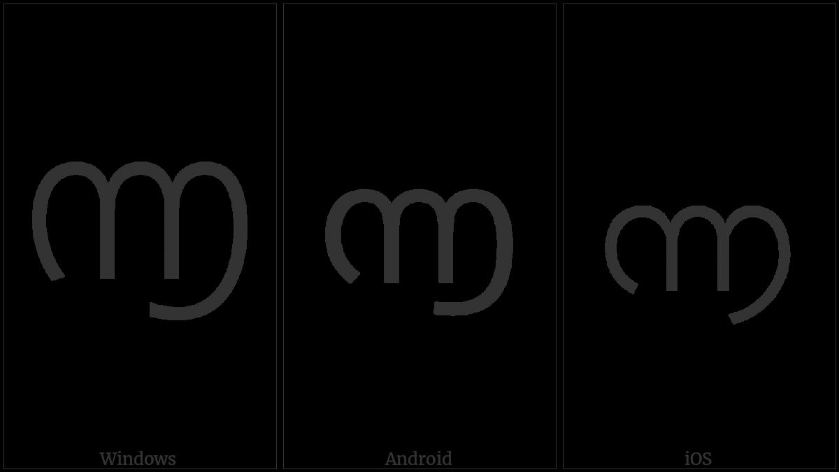 MALAYALAM DIGIT SIX utf-8 character
