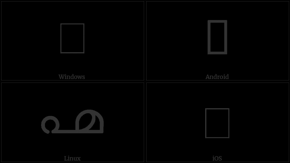 U+0D76 utf-8 character
