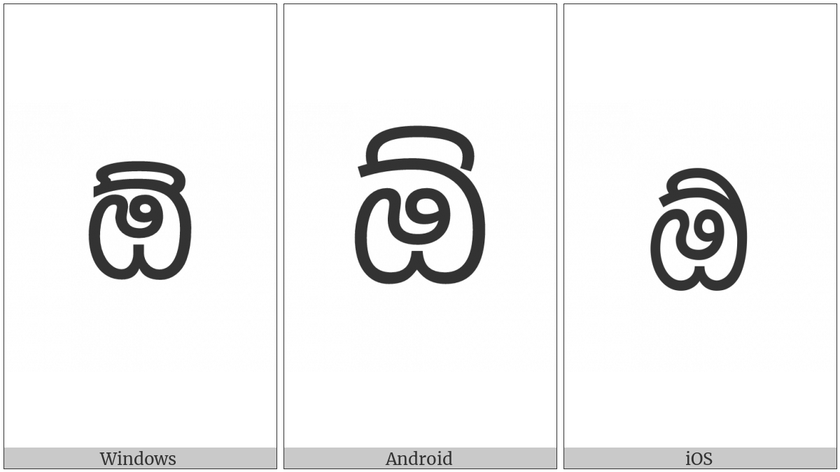 SINHALA LETTER OOYANNA utf-8 character
