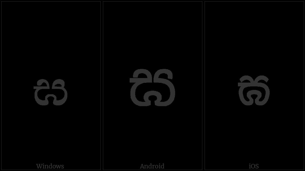 Sinhala Letter Mahaapraana Gayanna on various operating systems
