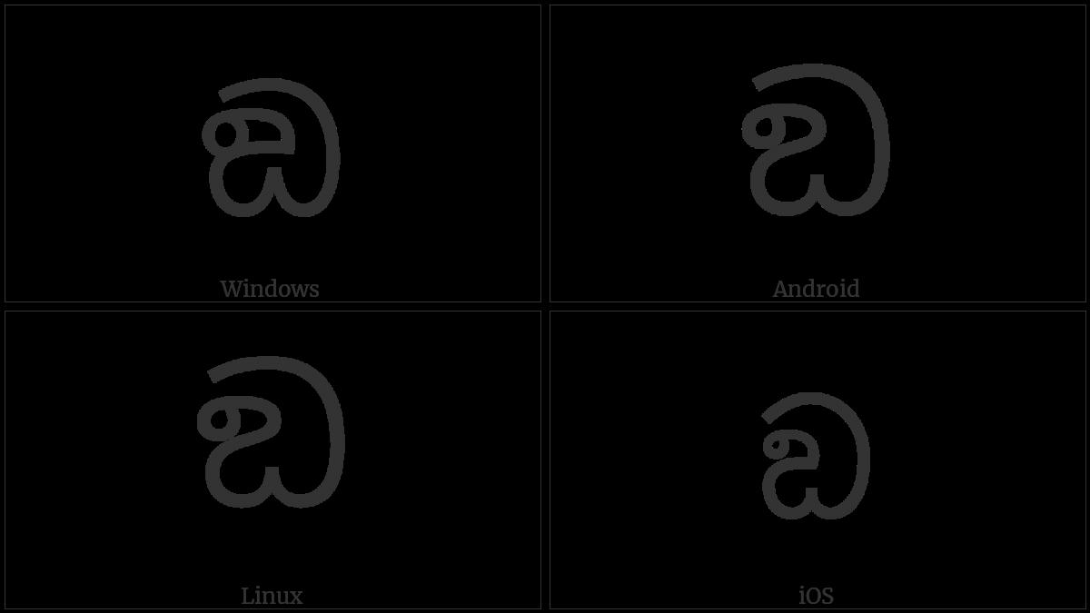 Sinhala Letter Kantaja Naasikyaya on various operating systems