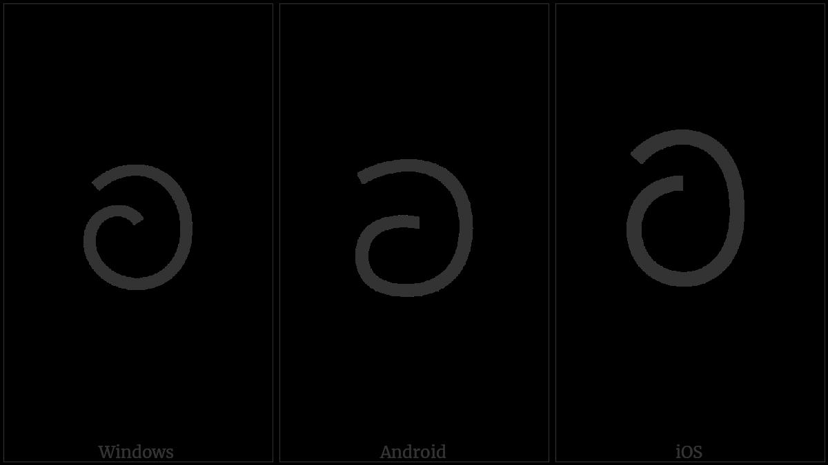 Sinhala Letter Alpapraana Ttayanna on various operating systems