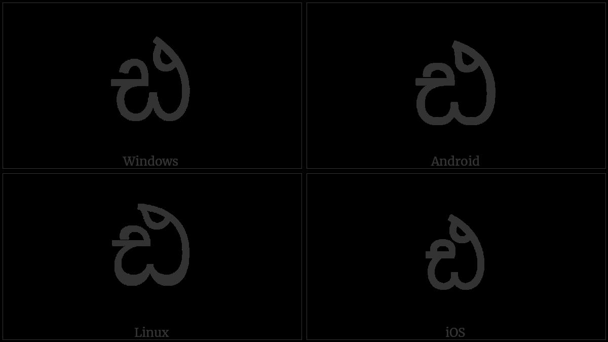 Sinhala Letter Mahaapraana Ddayanna on various operating systems