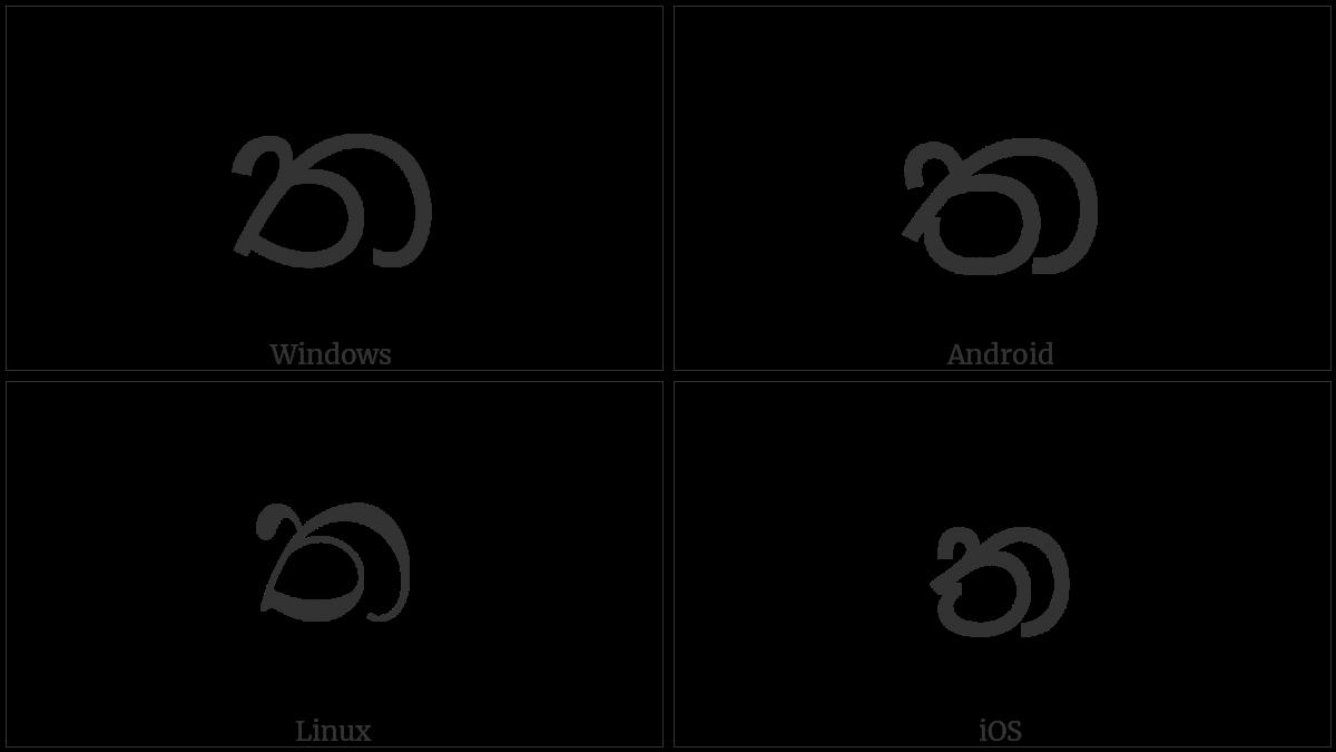 Sinhala Letter Alpapraana Tayanna on various operating systems