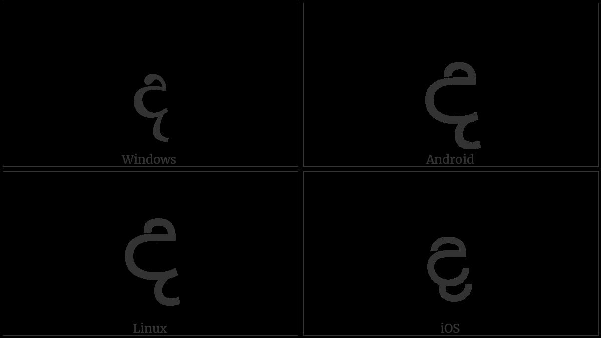 Sinhala Letter Alpapraana Dayanna on various operating systems