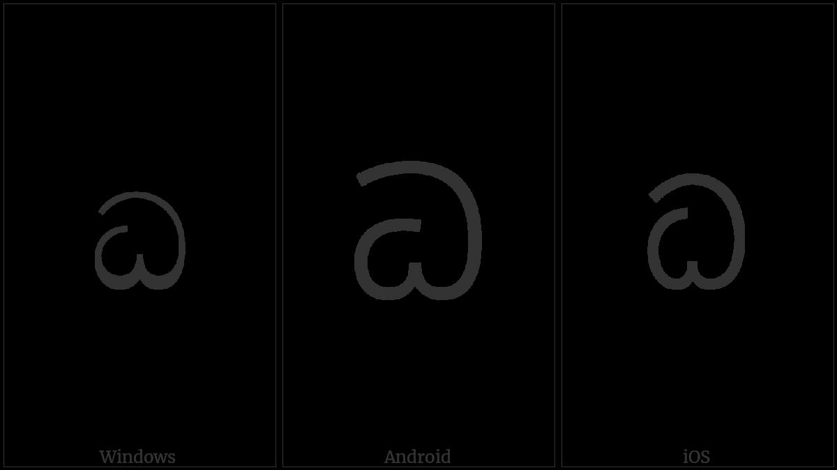Sinhala Letter Mahaapraana Dayanna on various operating systems