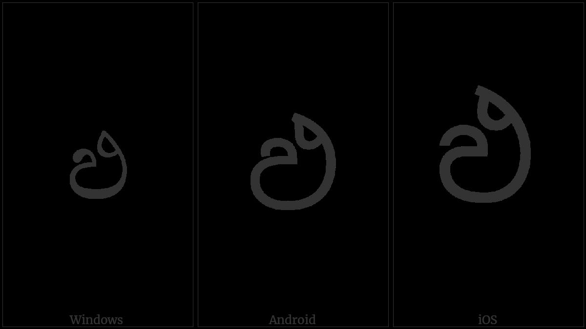Sinhala Letter Mahaapraana Payanna on various operating systems