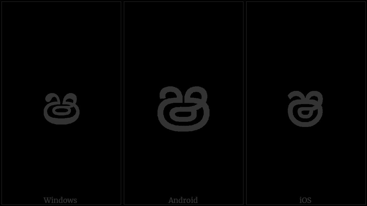 Sinhala Letter Muurdhaja Sayanna on various operating systems