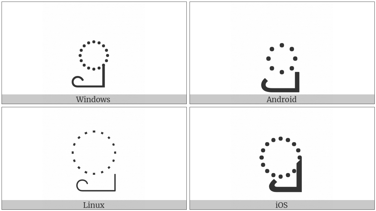 Sinhala Vowel Sign Ketti Paa-Pilla on various operating systems
