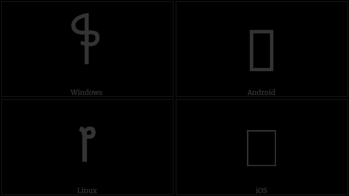 U+0DE6 utf-8 character