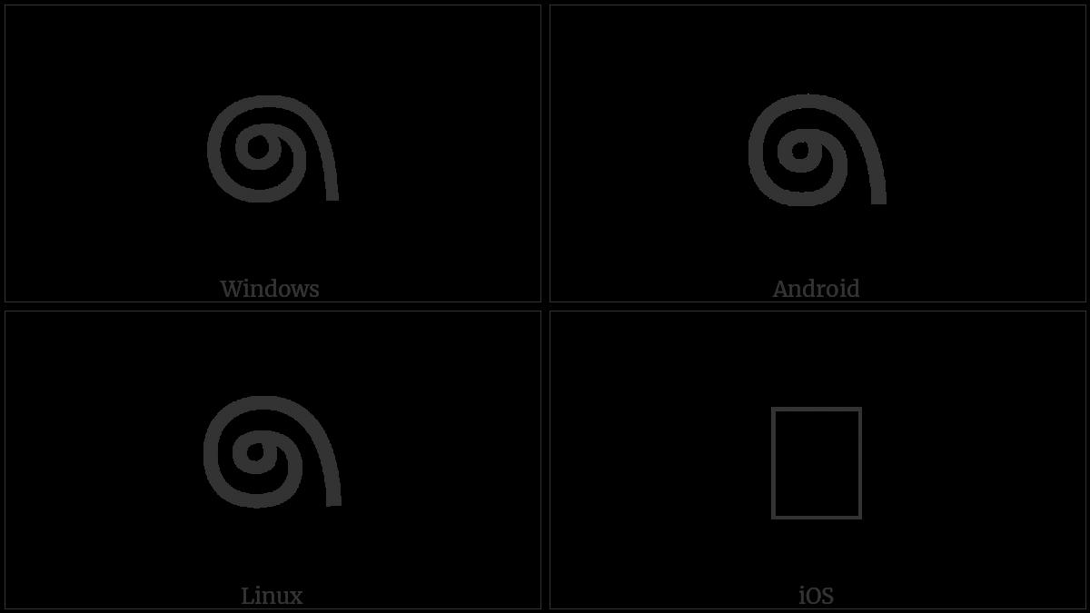 U+0DE7 utf-8 character