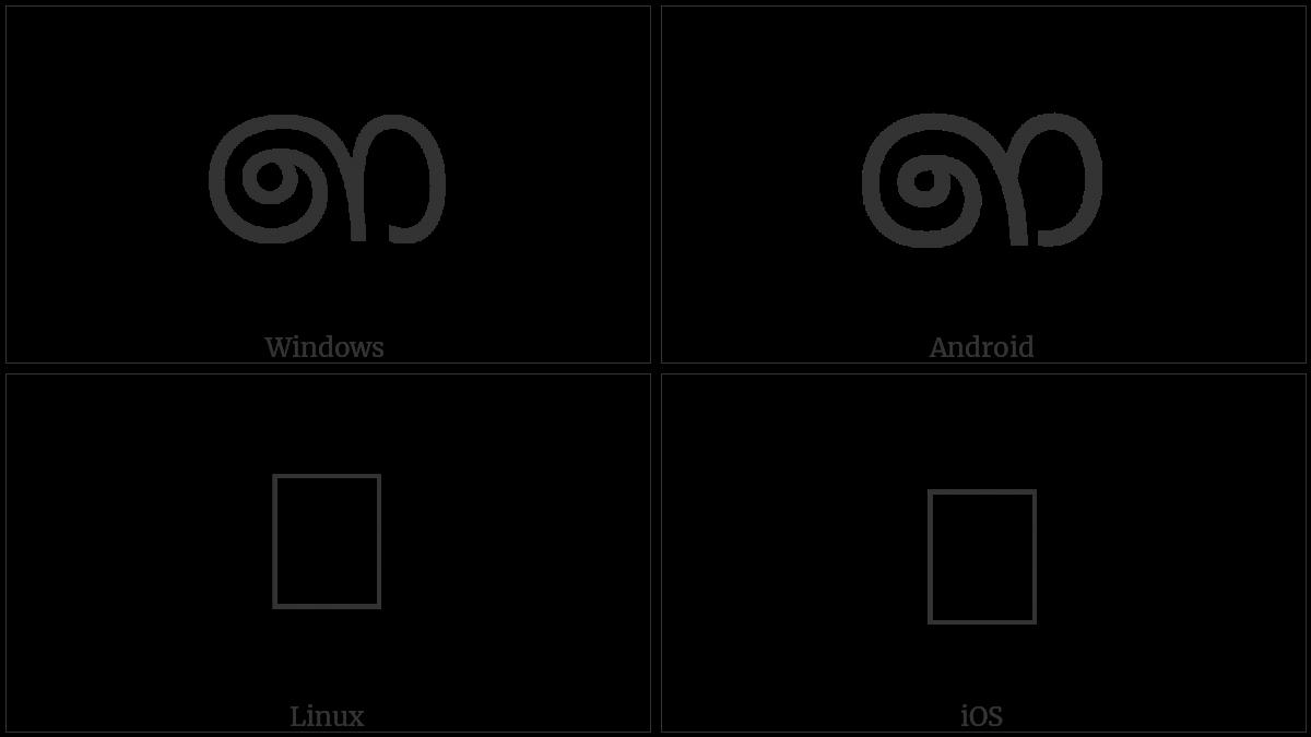 U+0DE8 utf-8 character