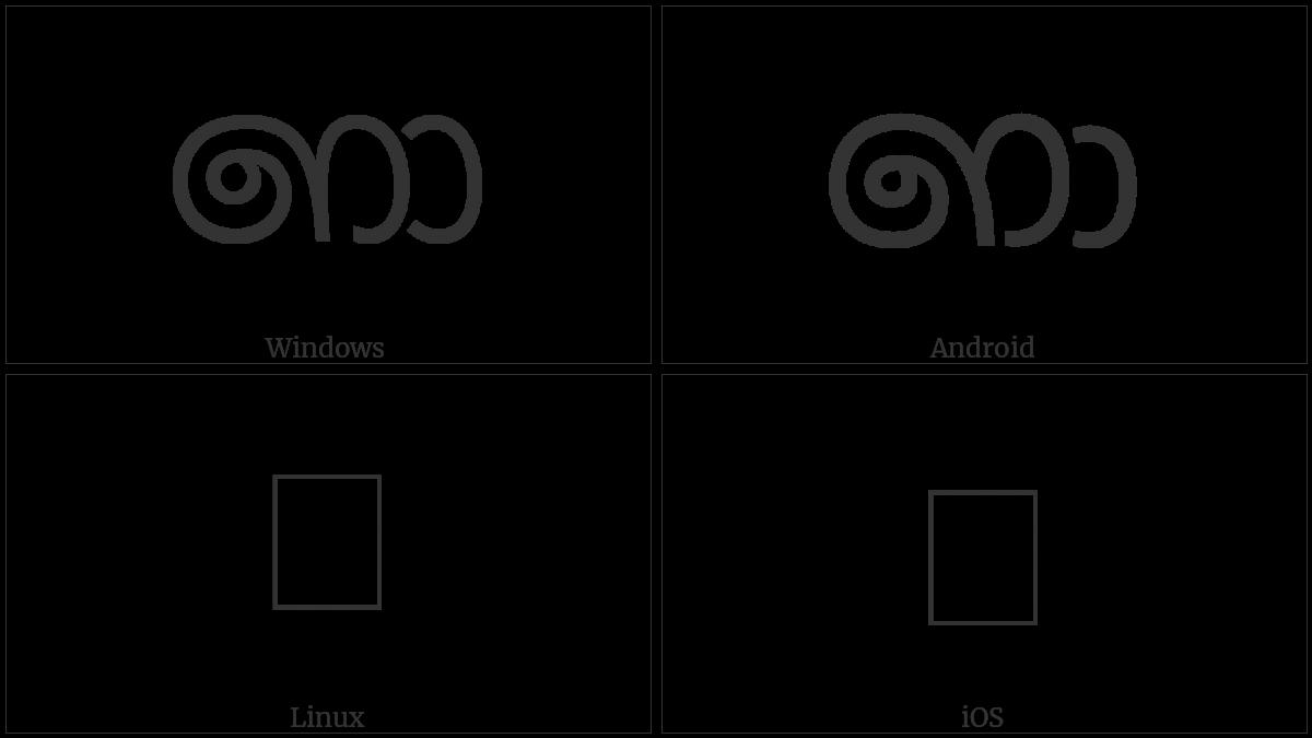 U+0DE9 utf-8 character