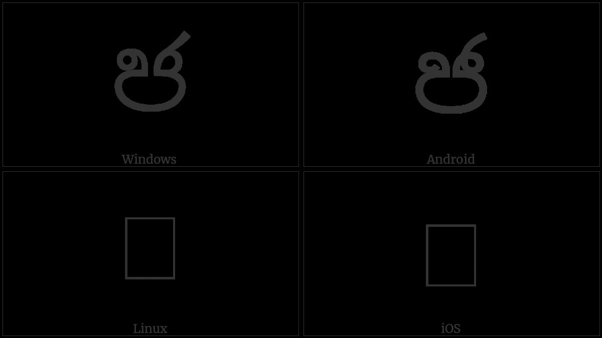 U+0DEA utf-8 character