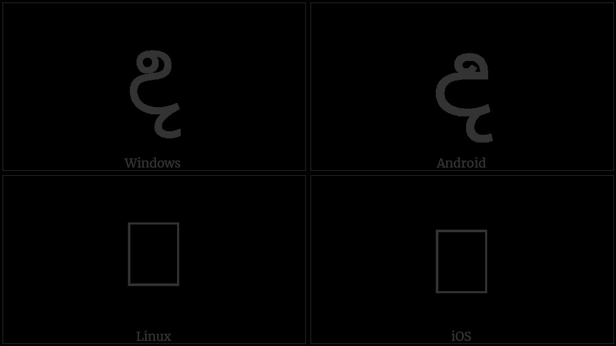 U+0DEB utf-8 character