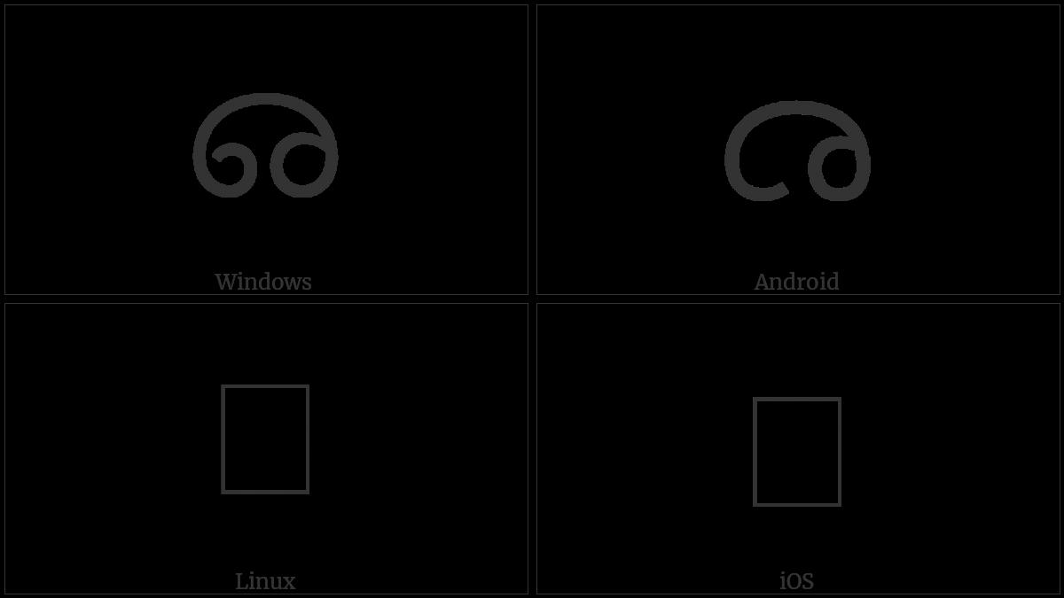 U+0DEC utf-8 character