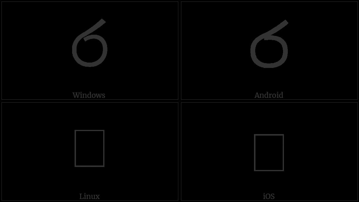 U+0DEE utf-8 character