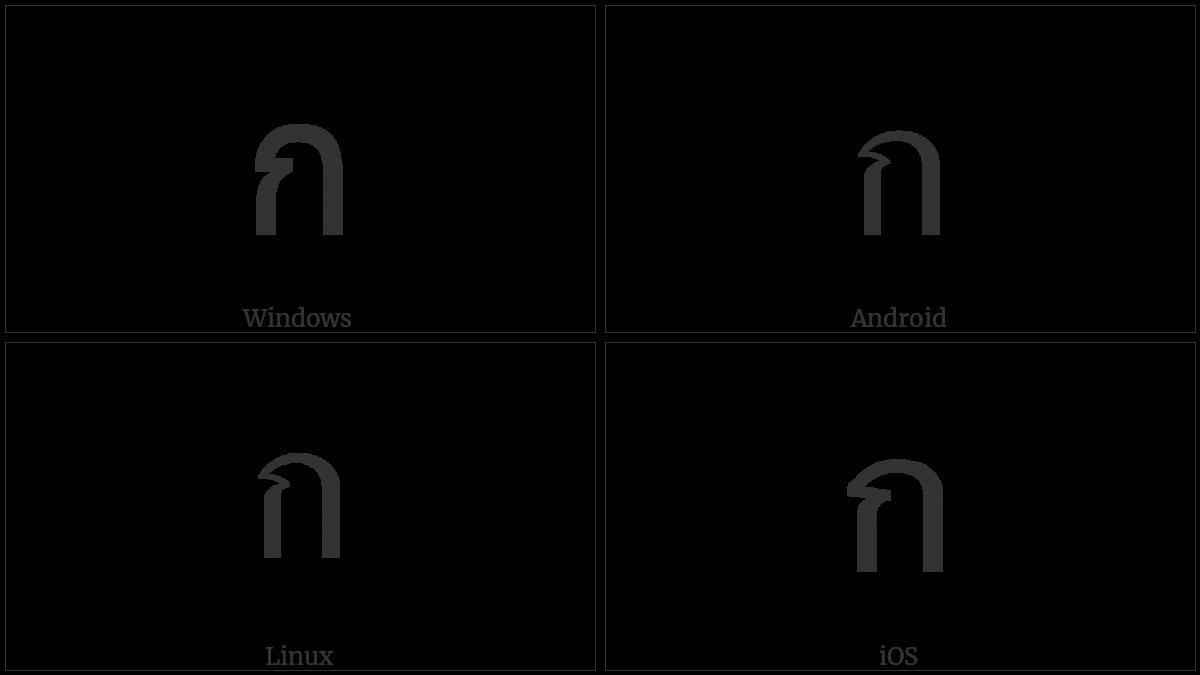 Thai Character Ko Kai on various operating systems