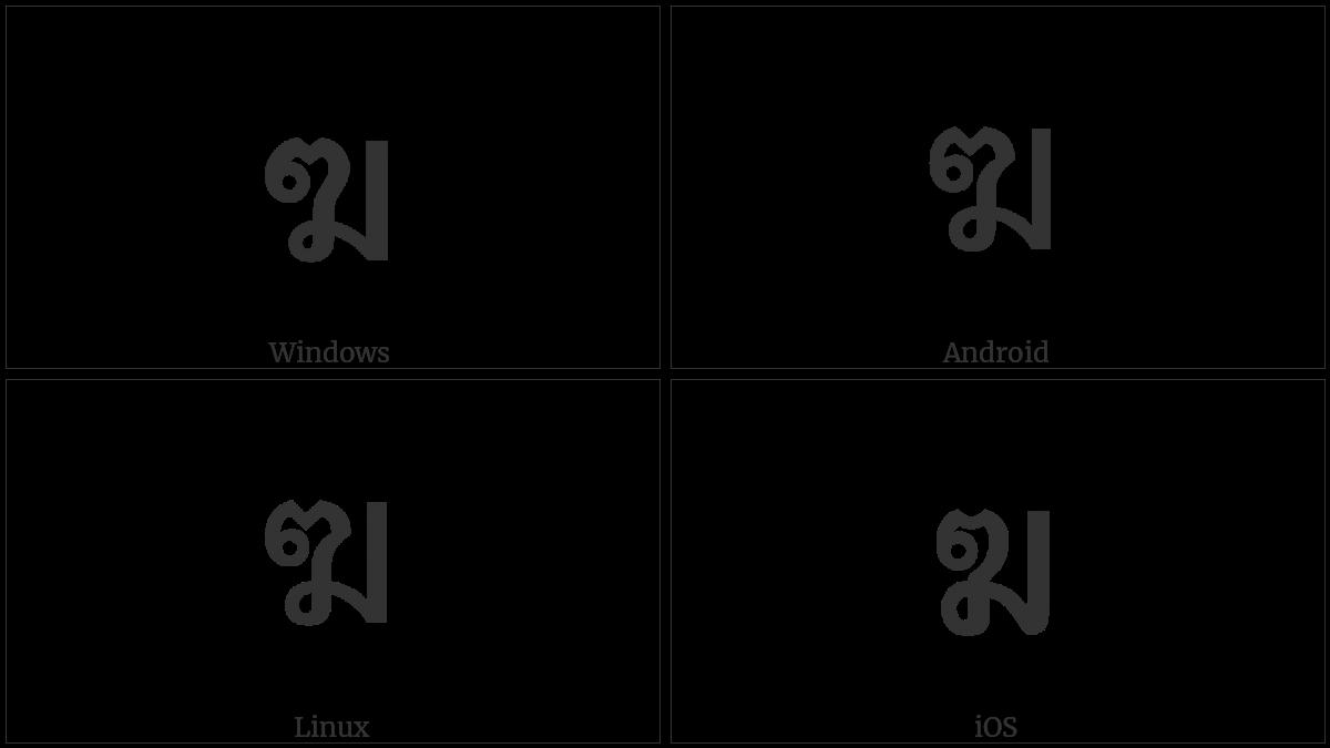 Thai Character Kho Rakhang on various operating systems