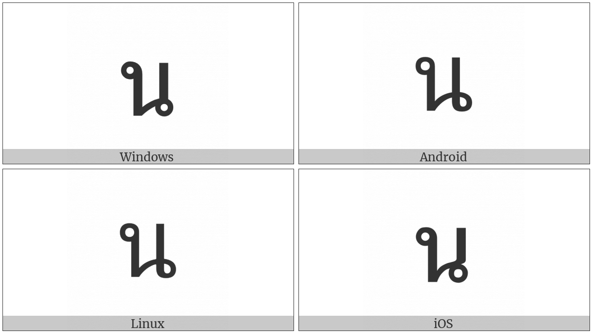 Thai Character No Nu on various operating systems