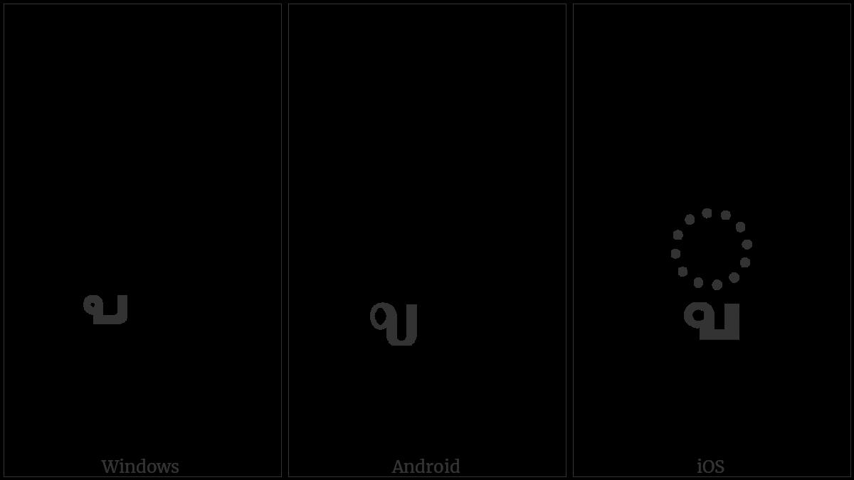 THAI CHARACTER SARA UU utf-8 character